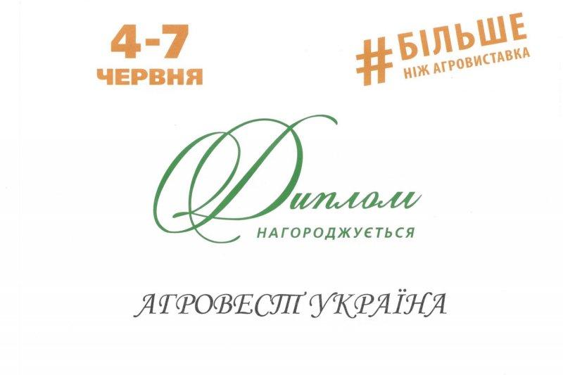 Агровест Україна на міжнародній агропромисловій виставці «АГРО-2019»