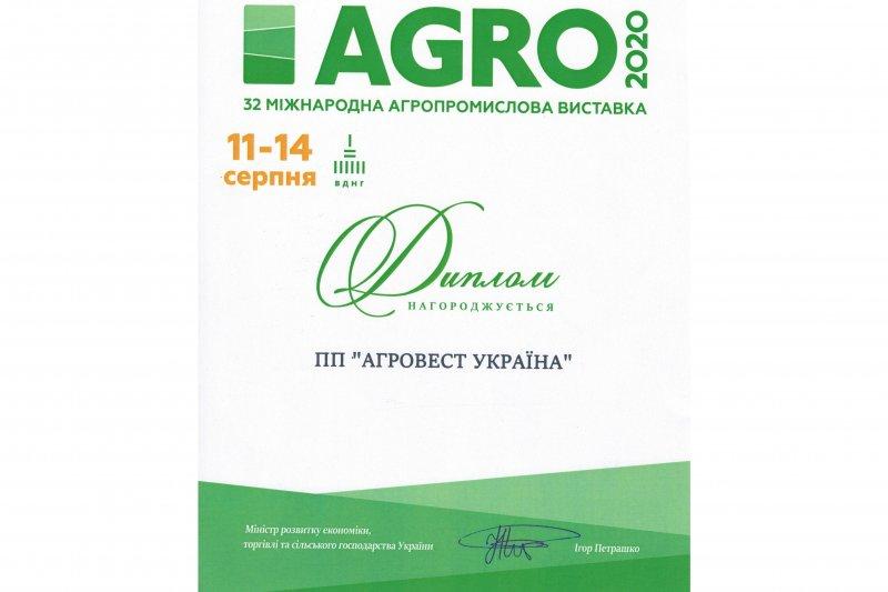 Агровест Украины приняла участие в международной агропромышленной выставке «АГРО-2020»