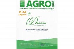 Агровест Україна прийняла участь в міжнародній агропромисловій виставці «АГРО-2020»